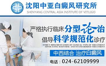 沈阳中亚是几级医院讲解老年白斑患者的注意事项有哪些