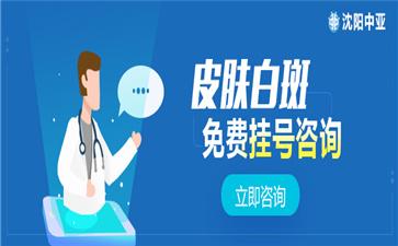 沈阳中亚马萍介绍补骨脂白斑抑菌液治疗白癜风有效果吗